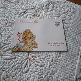 打折邮票信封 面值2.4元,打折2折
