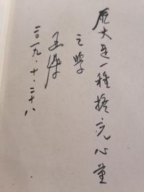 思想是生活的一种方式,王汎森,签名本