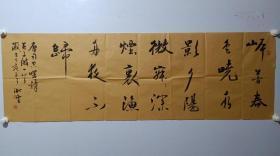 保真,军旅书法家刘广迎作品一幅,尺寸48.5×150cm