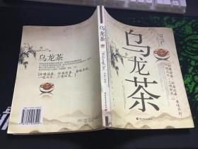 乌龙茶(06年1版1印)