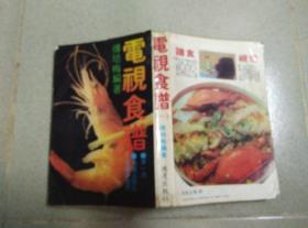 电视食谱 第一册 约七十年代出版 烹饪大师傅培梅女士烹饪经验