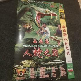 亚马逊人蛇大战 DVD电影(碟A包含14部电影:女神蛇 灵蛇战 灵蛇舞 大蟒蛇 食人水怪……)国语发音 碟B测试暂未能播放