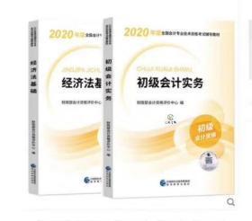 2020初级经济法,2020初级会计实务