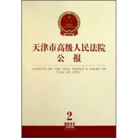 天津市高级人民法院公报(2011年第2期·总第5辑)