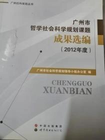 广州市哲学社会科学规划课题成果汇编