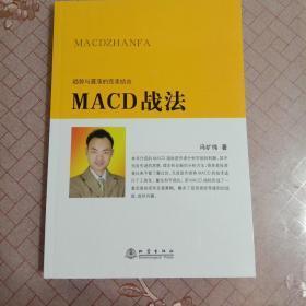 MACD战法