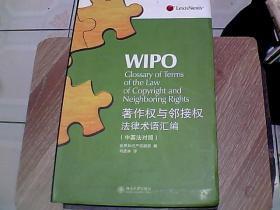 著作权与邻接权法律术语汇编(中英法对照)