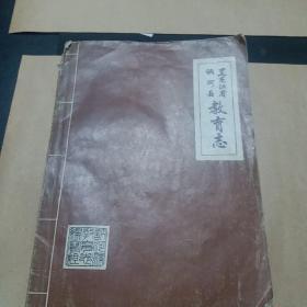 黑龙江省,讷河县教育志。