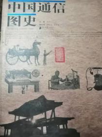 中国通信图史