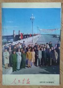 C409人民画报1971年7-8期增刊
