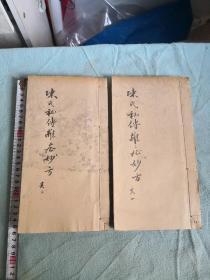 陈氏秘传杂症妙方手抄本两册
