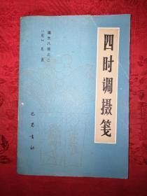老版经典:四时调摄笺(遵生八笺之二)1985年版