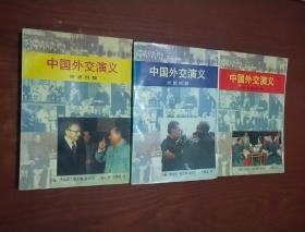 中国外交演义(晚清时期、民国时期、新中国时期)全三册