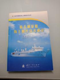 航天测量船海上测控技术概论