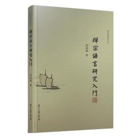 禅宗语言研究入门(周裕锴禅学书系)
