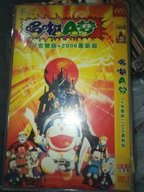 动画片dvd简装4碟  哆啦A梦机器猫小叮当 TV完整版2006最新版