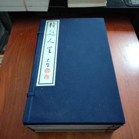精进人生 1-7 精进人生释文 1-3【10册】