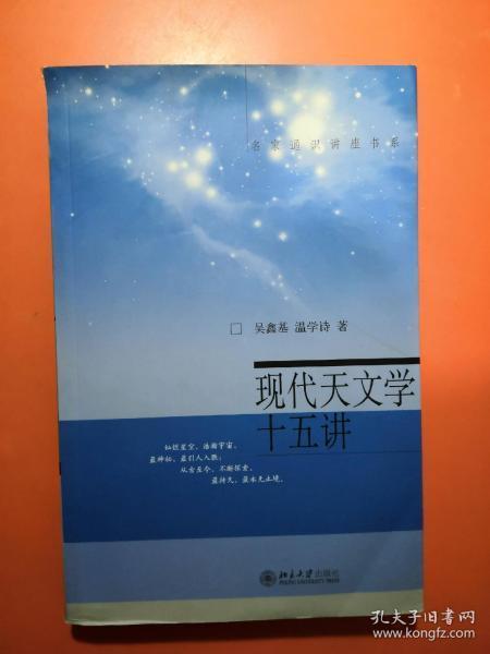 现代天文学十五讲