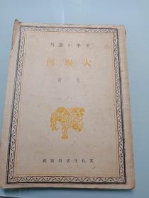 大堰河 (文学小丛刊) 民国二十八年 初版