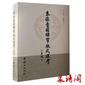 正版     袁像壹圆银币版式汇考作者王大飞签名+盖章