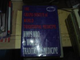 世界传统医学大系 当代世界传统医学杰出人物 (英文版)