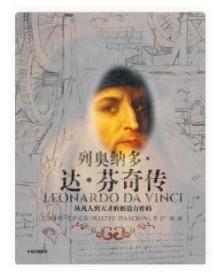 列奥纳多·达·芬奇传:从凡人到天才的创造力密码 达芬奇传