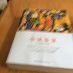 大学堂002.小说鉴赏(中英对照.第三版)