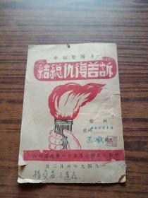 诉苦复仇总结 (阜阳整训中)1949年6月版