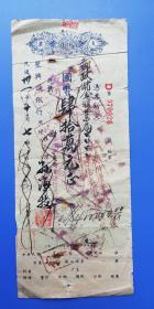 民国支票(一张):聚兴诚银行(至)邮政储金汇业局、川康平民商业银行成都分行!