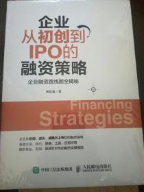 企业从初创到IPO的融资策略(全新带膜)(A67箱)