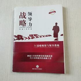 战略领导力时代经济出版社(开胶)