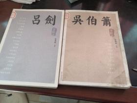 吕剑书影录  吴伯箫书影录.(两册合售)