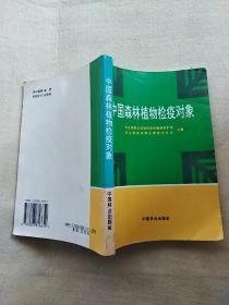 中国森林植物检疫对象