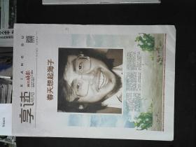 南昌晚报 2018.3.25