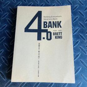 【中商原版】Bank4.0:金融常在,银行不再? BRETT KING 财团法人台湾金融研训院 财经类 财务金融 货币银行学