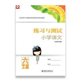 练习与测试小学语文 六年级上册 6上 配部编版 含参考答案 不含试卷