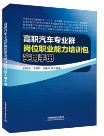 高职汽车专业群岗位职业能力培训包实用手册