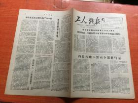 文革小报:工人战报 第十八期 1967.7.6   内蒙古地下黑司令部罪行录、海拉尔市六、三流血惨案简介