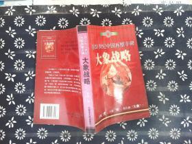 为21世纪中国再塑丰碑 大象战略.