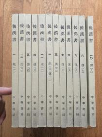 后汉书(附勘误表) 全套12册 1965年一版一印(非馆藏、品佳)