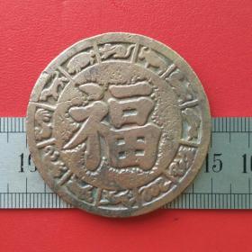 S203旧铜福字中国十二生肖猪年硬币铜牌铜章纪念币铜币纪念章珍藏