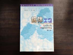 抗体工程 (第二版、第2版)未翻阅