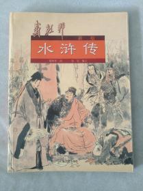 戴敦邦新绘水浒传。大32开本。上海古籍出版社。非馆藏书。品相请看图片。实物图片。看清下单。不明之处可以询问。二手图书有瑕疵。过分挑剔者勿打扰。现低价出售。2005年四月,第一版第一次印刷。