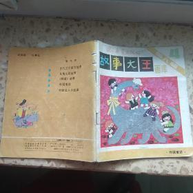故事大王画库第九辑第4册、外国童话