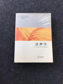 法理学(2007一版一印)