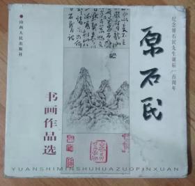 C414原石民书画作品选