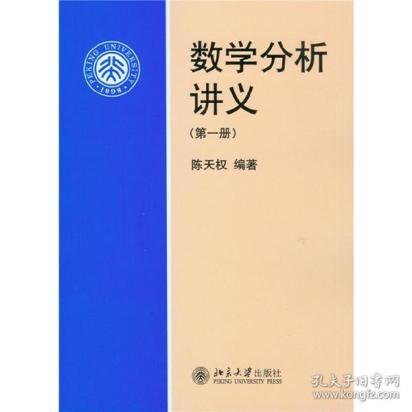 数学分析讲义(第一册)