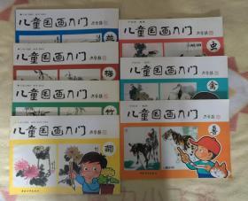 儿童国画入门(兽,禽,虫,兰,梅,竹,菊 )合售