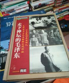 权延赤文集:走下神坛的毛泽东