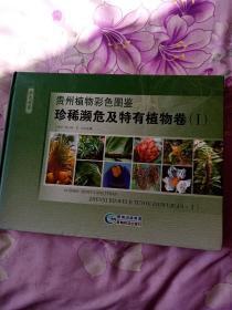 贵州植物彩色图鉴. 珍稀濒危及特有植物卷. Ⅰ
